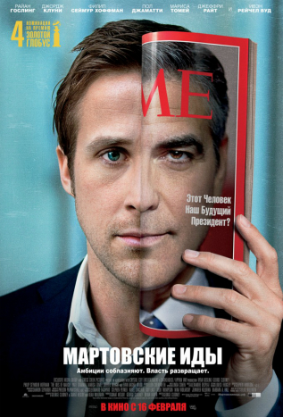 """Мартовские иды"" (The Ides of March) 2011"